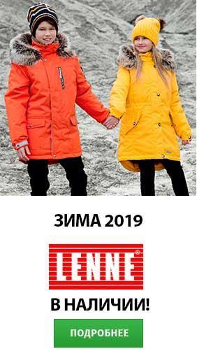 LENNE зима 2019 в наличии!